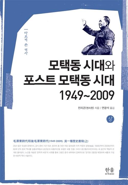 모택동 시대와 포스트 모택동 시대 1949~2009 - 상 (양장)