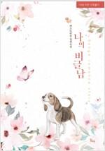 [세트] 나의 비글남 (총2권/완결)