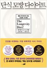 단식 모방 다이어트 : 몸을 착각하게 하는 건강한 식사법