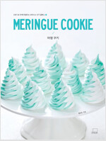 MERINGUE COOKIE 머랭 쿠키