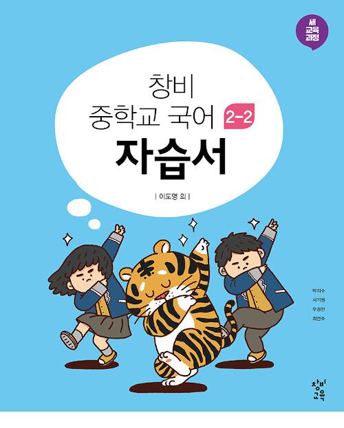 창비 중학교 국어 2-2 자습서 (2019년)
