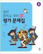 창비 중학교 국어 2-2 평가 문제집 (2019년)