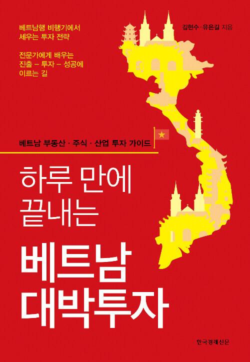 하루 만에 끝내는 베트남 대박투자