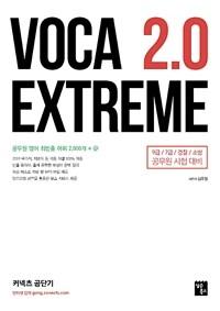 VOCA Extreme 2.0