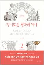 움베르토 에코의 경이로운 철학의 역사 2
