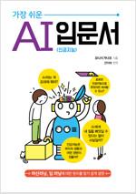가장 쉬운 인공지능 AI 입문서