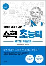 일상의 무기가 되는 수학 초능력 : 수학의 정리 편
