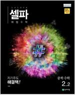 셀파 해법 수학 중2-2 (2019년)