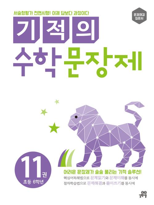 기적의 수학 문장제 11(2018개정)