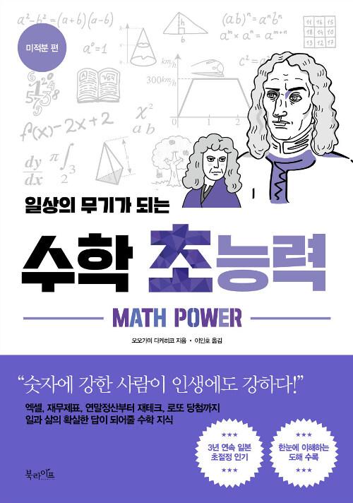일상의 무기가 되는 수학 초능력 : 미적분 편