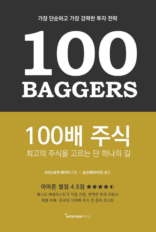 100배 주식 : 최고의 주식을 고르는 단 하나의 길