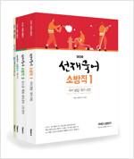 2020 선재국어 소방직 + 암기비법노트 세트 - 전4권