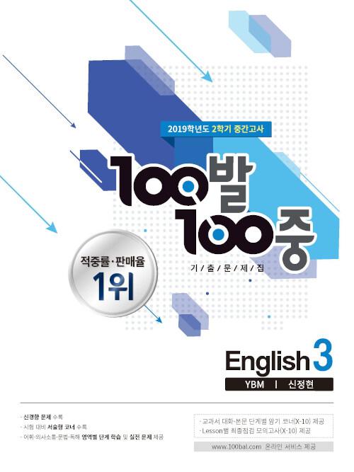 100발 100중 기출문제집 2학기 중간고사 중3 영어 YBM(신정현) (2019년)