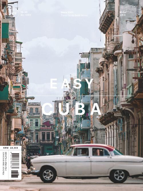 이지 쿠바