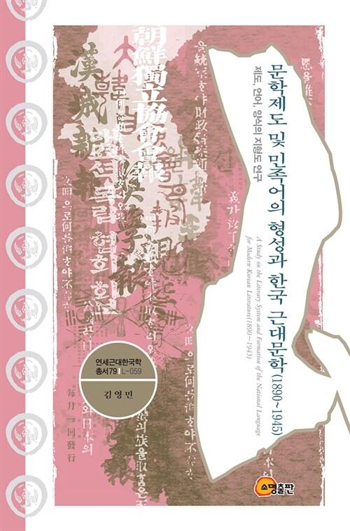 문학제도 및 민족어의 형성과 한국 근대문학 1890~1945