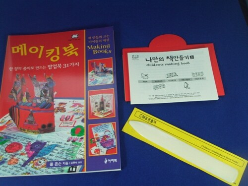 [팝업책만들기][메이킹북]한 장의 종이로 만드는 팝업책 31가지