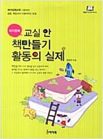 메이킹북-교실안책만들기 활동의 실제[교원연수원 메이킹북 원격연수 교재 겸용]