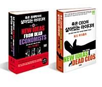 죽은 경제학자의 살아있는 아이디어 + 죽은 CEO의 살아있는 아이디어 세트