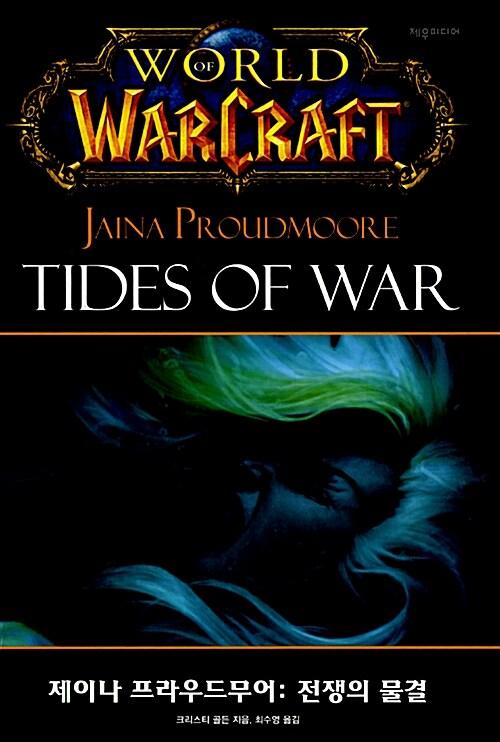 제이나 프라우드 무어 : 전쟁의 물결
