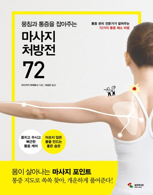 뭉침과 통증을 잡아주는 마사지 처방전 72