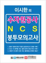 이시한의 한국수자원공사 NCS 최종 봉투모의고사