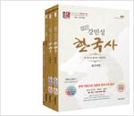 2020 공무원 강민성 한국사 세트 (전2권 + 별책부록)