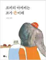 코끼리 아저씨는 코가 손이래