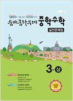 숨마쿰라우데 중학 수학 실전문제집 3-상 (2021년용)