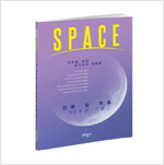 SPACE : 우주를 향한 호기심과 궁금증