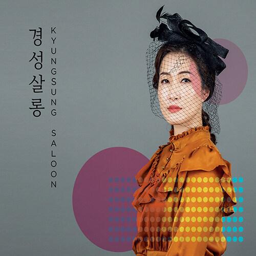 이정표 - 경성살롱 (Kyungsung Saloon)