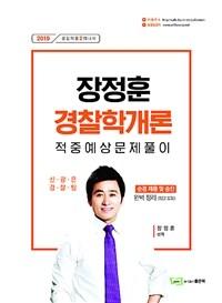2019 장정훈 경찰학개론 적중예상 문제풀이 : 경찰채용 2차대비