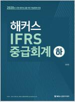2019 해커스 IFRS 중급회계 - 하