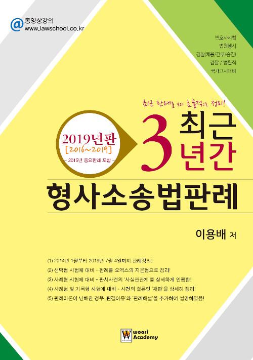 2019 최근 3년간 형사소송법판례