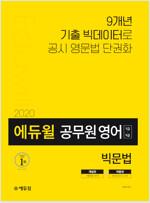 2020 에듀윌 7.9급 공무원 영어 빅문법