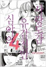 [고화질] 심야의 유감천만 사랑도감 04권