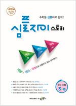 심플 자이스토리 중등 수학 3 (하) (2021년용)