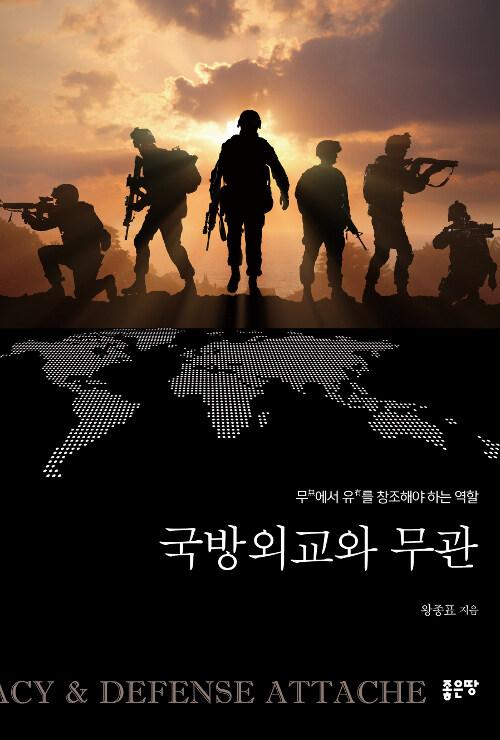국방외교와 무관