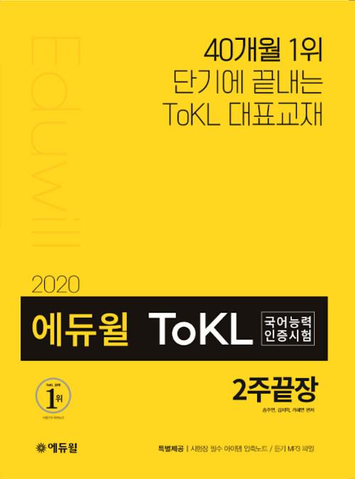 2020 에듀윌 ToKL 국어능력인증시험 2주끝장