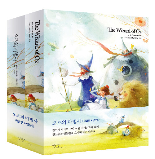오즈의 마법사 한글판 + 영문판 세트 - 전2권