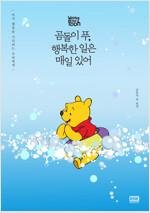 곰돌이 푸, 행복한 일은 매일 있어 (여름 에디션)