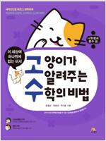 고양이가 알려주는 수학의 비법 : 나눗셈과 분수편