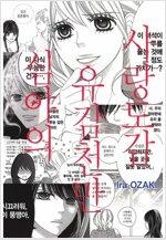 [고화질세트] 심야의 유감천만 사랑도감 (총4권/미완결)