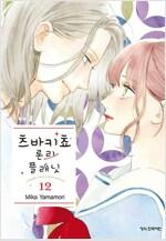 [고화질세트] 츠바키쵸 론리 플래닛 (총12권/미완결)