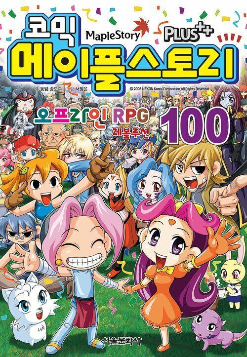 [고화질] 코믹 메이플스토리 오프라인 RPG 100 (완결)