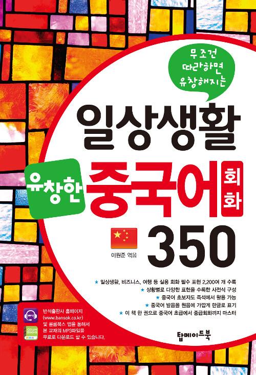 일상생활 유창한 중국어회화 350