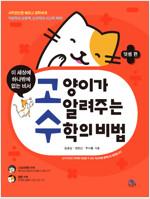 고양이가 알려주는 수학의 비법 : 덧셈 편