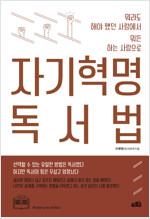 자기혁명 독서법