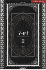 [BL] 구애담(九愛談) 시리즈 4 - 귀묘(鬼妙)
