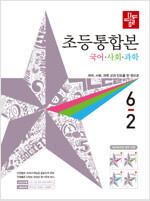디딤돌 초등 국어.사회.과학 통합본 6-2 (2019년)