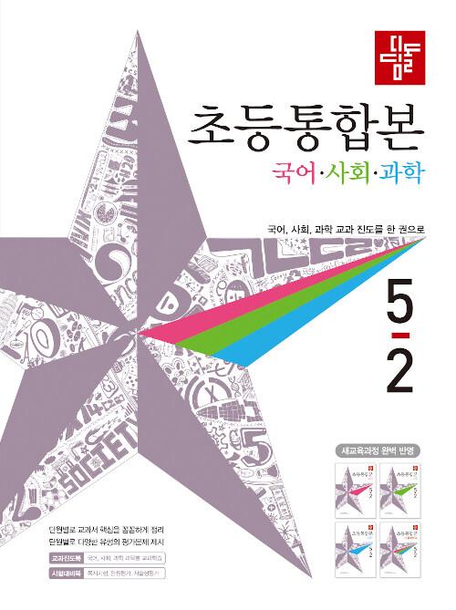 디딤돌 초등 국어.사회.과학 통합본 5-2 (2019년)